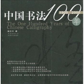 中国书法100年 在线阅读