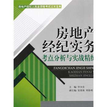 房地产经纪实务:考点分析与实战精练 在线下载