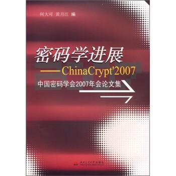 密码学进展:中国密码学会2007年会论文集 版