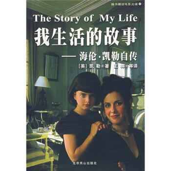 我的生活故事 在线阅读