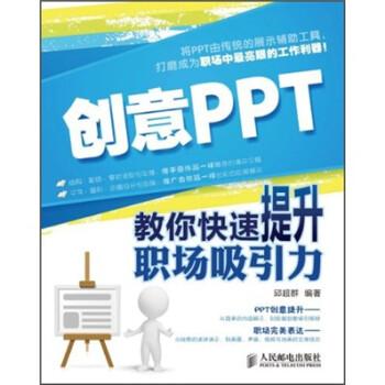 创意PPT:教你快速提升职场吸引力 在线阅读
