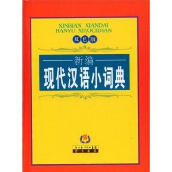 新编现代汉语小词典 版