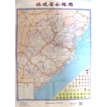 《福建省公路图》【摘要