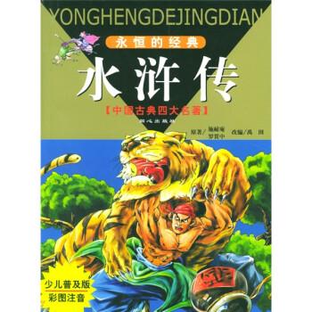水浒传 [7-10岁] 在线阅读