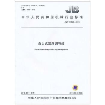 自力式温度调节阀 PDF电子版