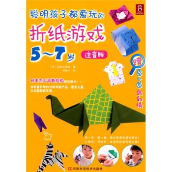 聪明孩子都爱玩的折纸游戏5-7岁 [5-7岁] 在线阅读