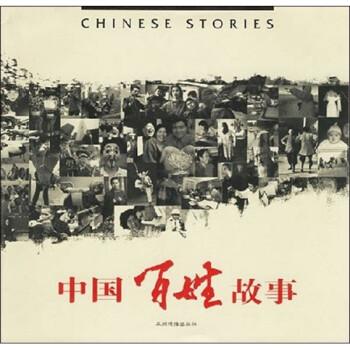 中国百姓故事