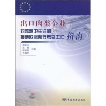 出口肉类企业对欧盟卫生注册暨接待欧盟例行考察工作指南 电子书下载