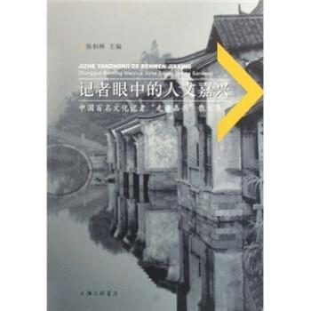 记者眼中的人文嘉兴:中国百名文化记者走读嘉兴散文集 PDF电子版