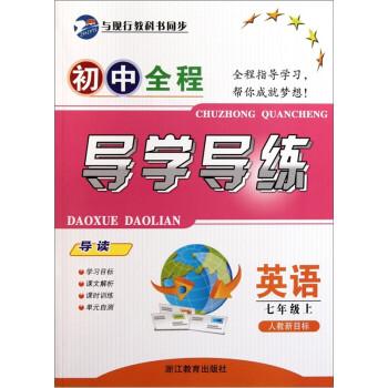 初中全程导学导练:英语 在线阅读