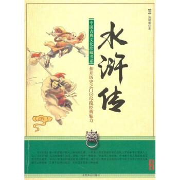 中国古典文化珍藏书系:水浒传 电子书