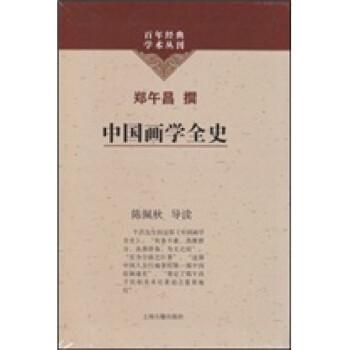 中国画学全史 在线阅读