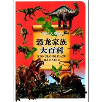 百科大揭秘:恐龙家族大百科 [3-10岁] 下载
