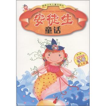 非常经典注音文库:安徒生童话 [3-6岁] 在线下载