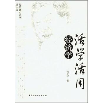 活学活用经济学 PDF版下载