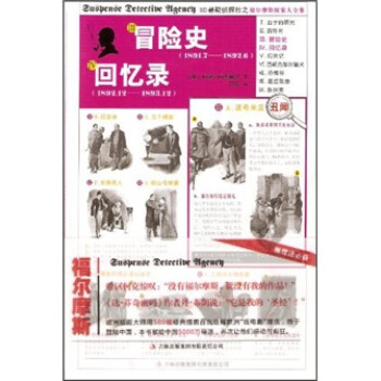 福尔摩斯探案大全集:冒险史 回忆录  [The Adventures of Sherlock Holmes The Memories of Sherlock Holmes] 电子版
