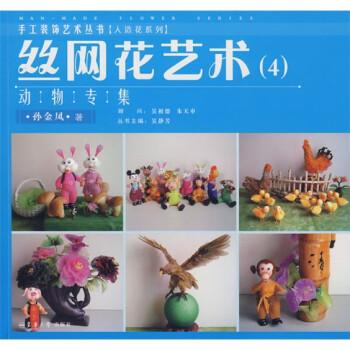 丝网花艺术4:动物专集 电子版下载
