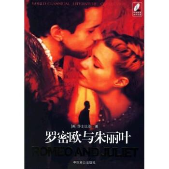 罗密欧与朱丽叶 电子书下载