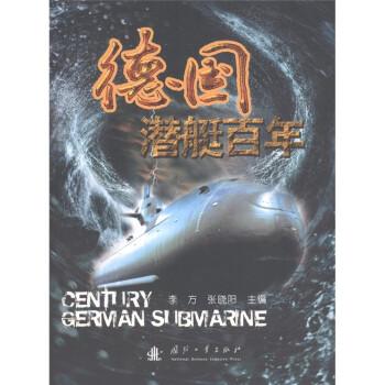 德国潜艇百年  [Century German Submarine] PDF版