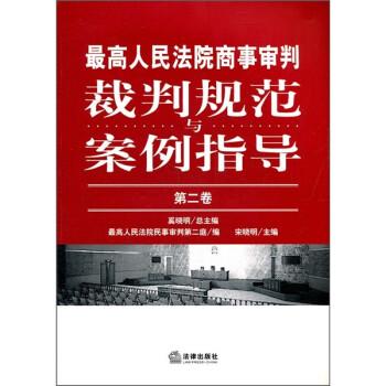 最高人民法院商?#24459;?#21028;裁判规范与案例指导 PDF版下载