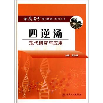 中药名方现代研究与应用·四逆汤现代研究与应用 在线下载