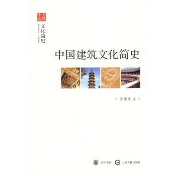 《中国建筑文化简史》(沈福煦)