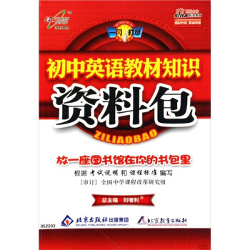 一网打尽:初中英语教材知识资料包 电子版