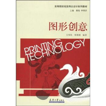 高等院校视觉传达设计系列教材:图形创意 PDF版下载
