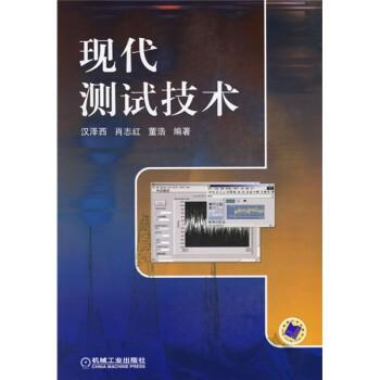 现代测试技术 电子版