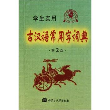 学生实用古汉语常用字词典 电子版