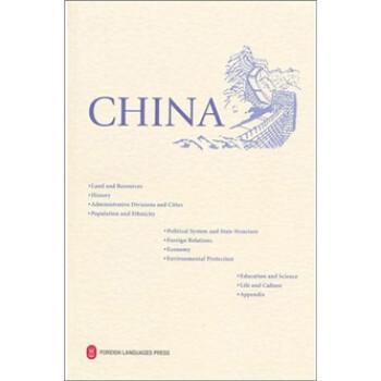 中国2011 电子版