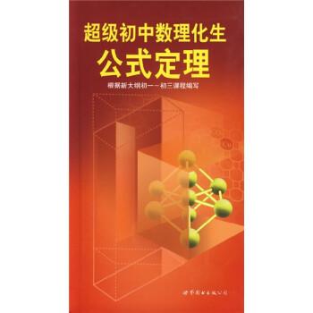 超级初中数理化生公式定理 电子书下载