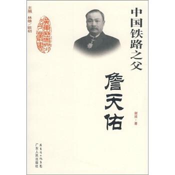 中国铁路之父:詹天佑 下载