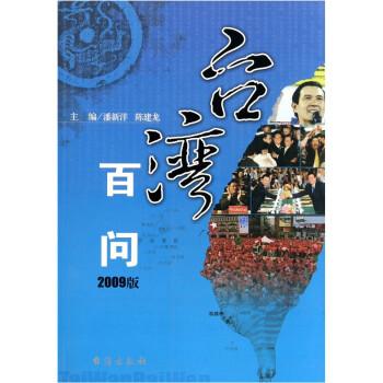 台湾百问 电子版