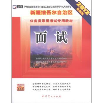 启政·新疆维吾尔自治区公务员?#21152;?#32771;试专用教材:面试 试读