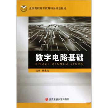 数字电路基础 电子书