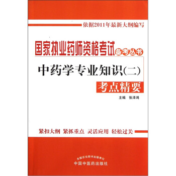 国家执业药师资格考试备考丛书·中药学专业知识:考点精要 试读