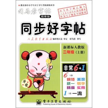 司马彦字帖·同步好字帖:2年级 PDF版下载