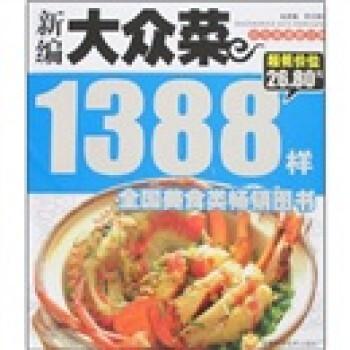 新编大众菜1388样 试读