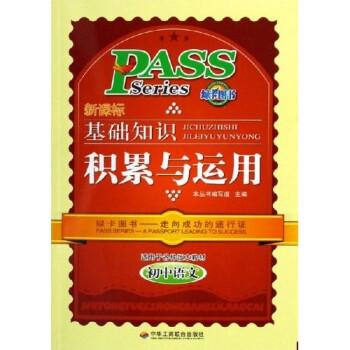 新课标基础知识积累与运用:初中语文 电子书