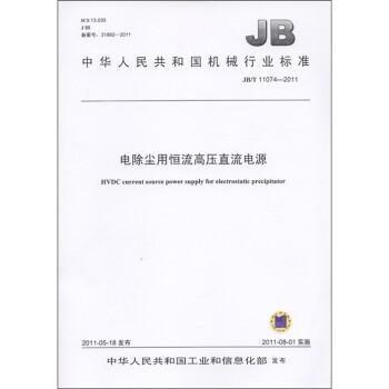 中华人民共和国机械行业标准:电除尘用恒流高压直流电源  [HVDC Current Source Power Supply for Electrostatic Precipitator] 电子书下载