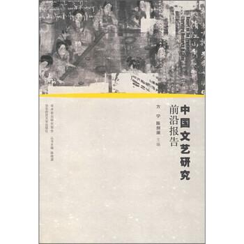 中国文艺研究前沿报告 下载