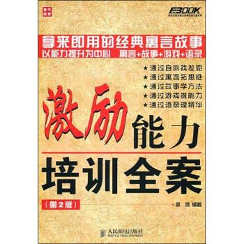 激励能力培训全案 PDF电子版