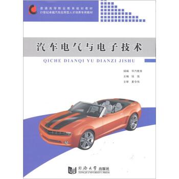 汽车电气与电子技术 试读