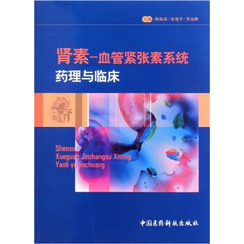 肾素:血管紧张素系统药理与临床 电子书下载