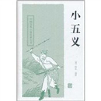 中国古典小说名著丛书:小五义 试读