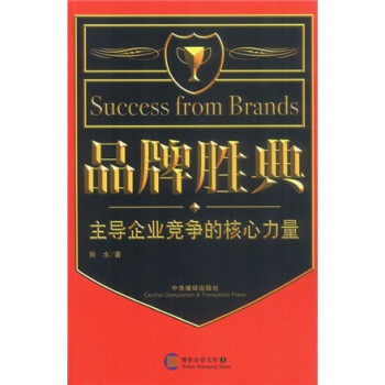 品牌胜典:主导企业竞争的核心力量 在线下载