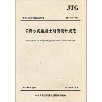 中华人民共和国行业标准:公路水泥混凝土?#35775;?#35774;计规范 电子书