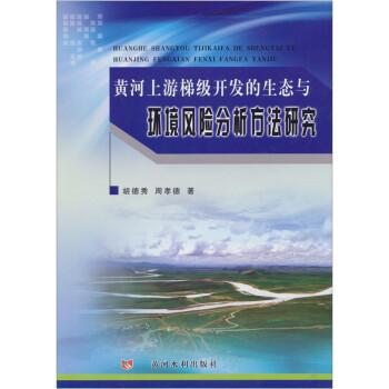黄河上游梯级开发的生态与环境风险分析方法研究 在线下载