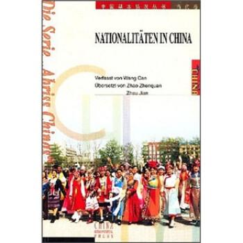 中国民族 PDF版下载